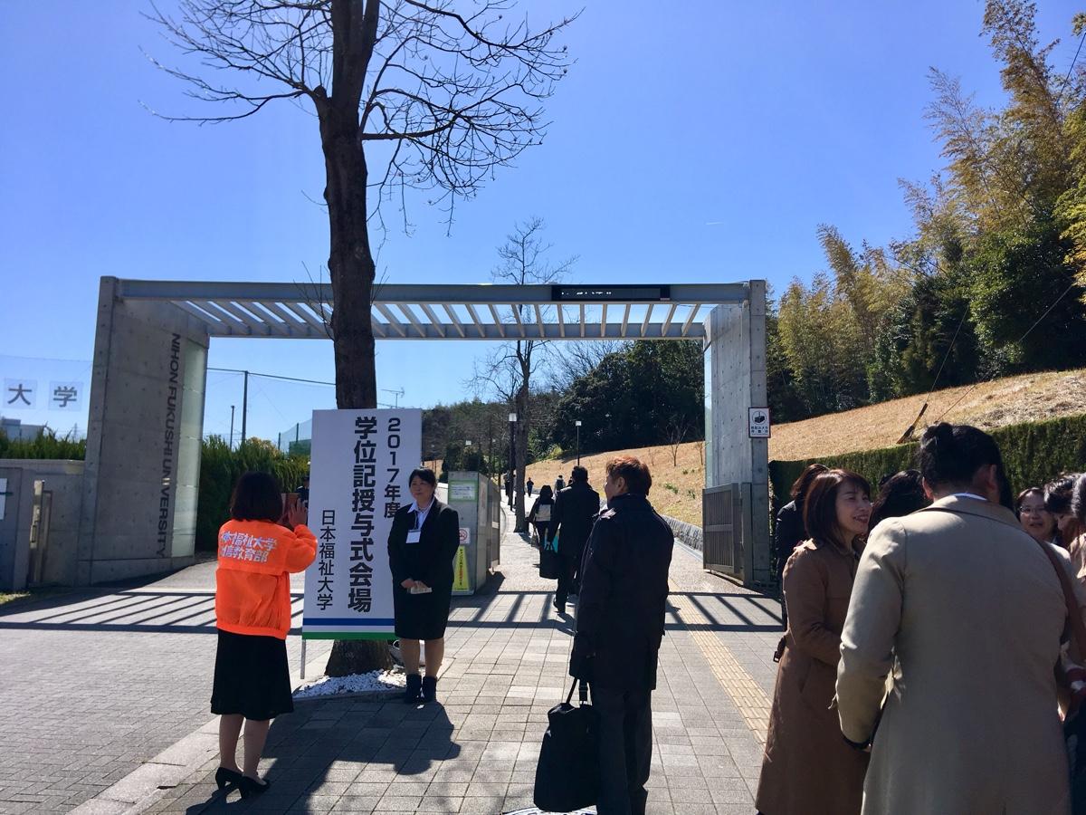 日本福祉大学学位記授与式キャンパス入り口
