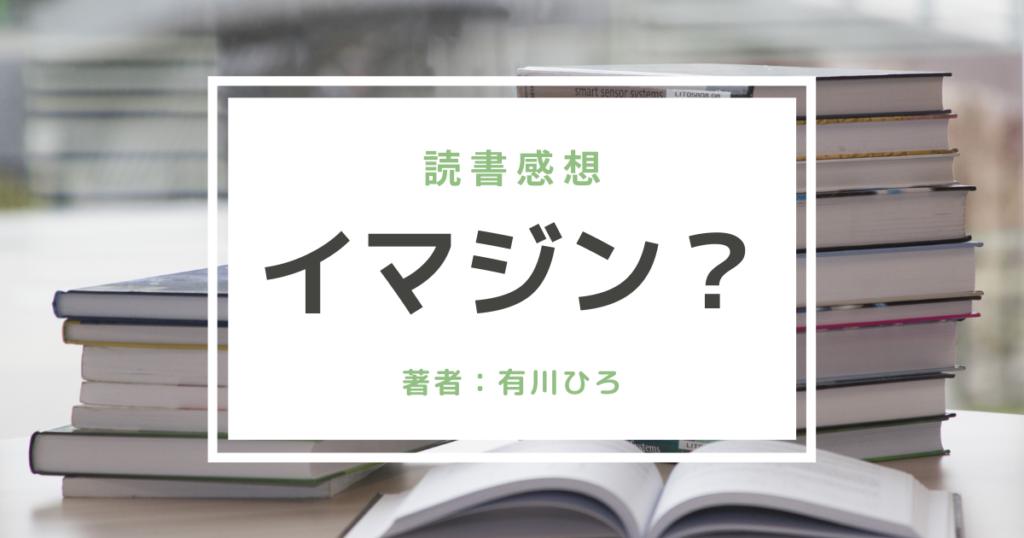 有川ひろ・イマジン