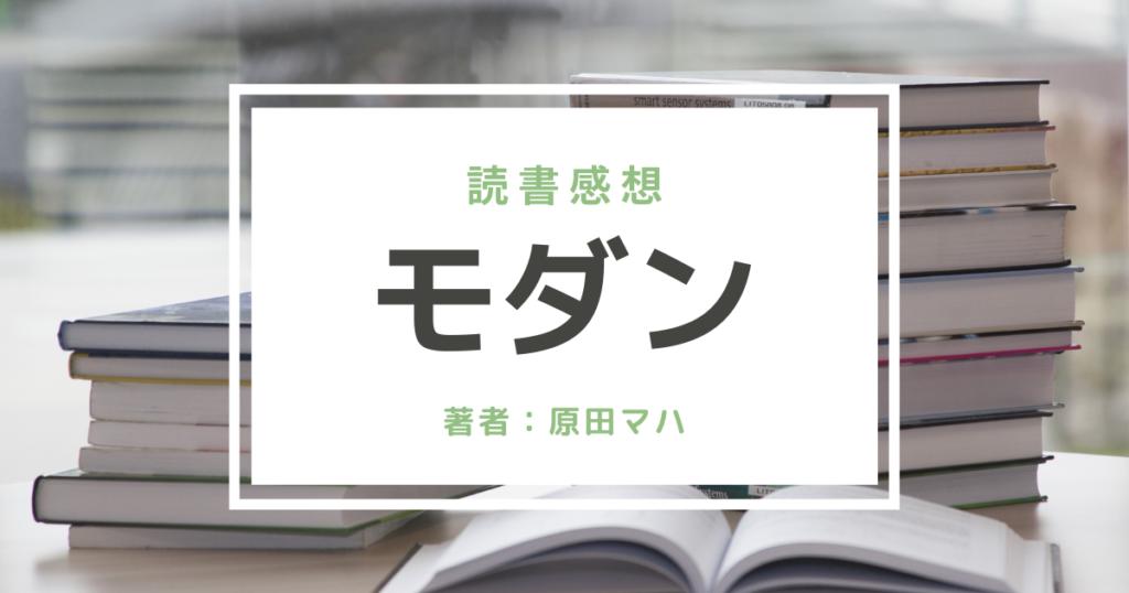 原田マハ・モダン