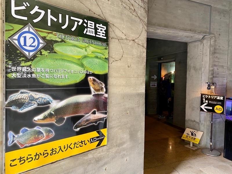 熱帯ドリームセンタービクトリア温室入り口