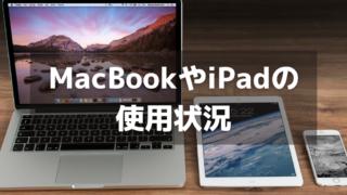 MacBook・iPad使い方