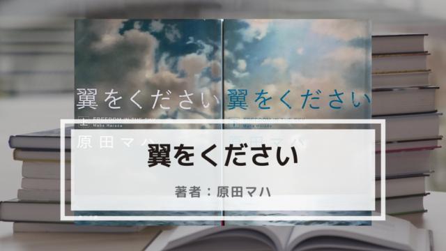 翼をください・原田マハ